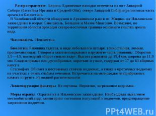 Распространение . Европа. Единичные находки отмечены на юге Западной Сибири (бас