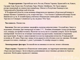 Распространение. Европейская часть России, Южная Украина, Крымcкий п-ов, Кавказ,