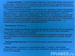 Распространение. Северный Кавказ, Закавказье, Восточная Сибирь (окрестности г. Е