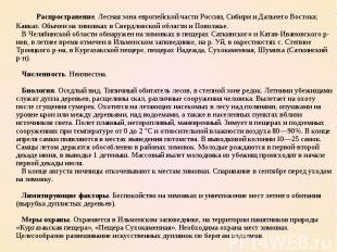 Распространение. Лесная зона европейской части России, Сибири и Дальнего Востока