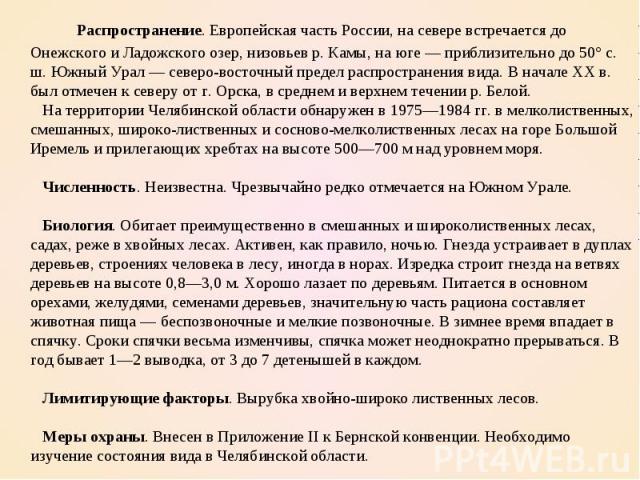 Распространение. Европейская часть России, на севере встречается до Онежского и Ладожского озер, низовьев р. Камы, на юге — приблизительно до 50° с. ш. Южный Урал — северо-восточный предел распространения вида. В начале XX в. был отмечен к северу от…