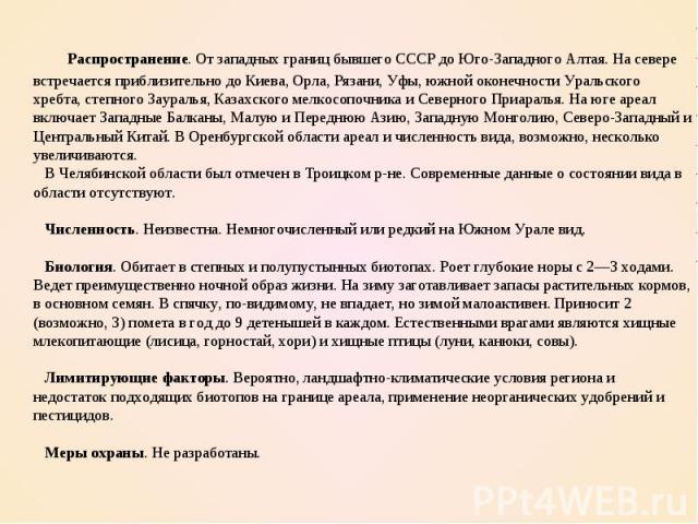 Распространение. От западных границ бывшего СССР до Юго-Западного Алтая. На севере встречается приблизительно до Киева, Орла, Рязани, Уфы, южной оконечности Уральского хребта, степного Зауралья, Казахского мелкосопочника и Северного Приаралья. На юг…