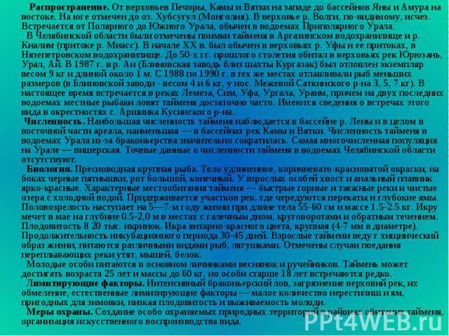 Распространение. От верховьев Печоры, Камы и Вятки на западе до бассейнов Яны и Амура на востоке. На юге отмечен до оз. Хубсугул (Монголия). В верховье р. Волги, по-видимому, исчез. Встречается от Полярного до Южного Урала, обычен в водоемах Приполя…