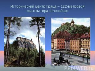 Исторический центр Граца – 122-метровой высоты гора Шлоссберг