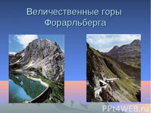 Величественные горы Форарльберга