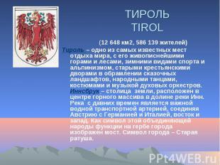ТИРОЛЬ TIROL (12648 км2, 586139 жителей) Тироль – одно из самых изве