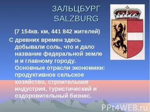 ЗАЛЬЦБУРГ SALZBURG (7 154кв. км, 441 842 жителей) С древних времен здесь добывал