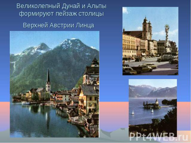 Великолепный Дунай и Альпы формируют пейзаж столицы Верхней Австрии Линца