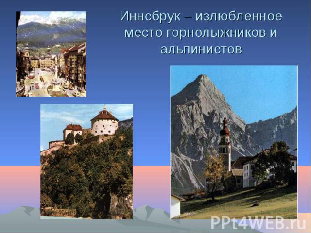 Иннсбрук – излюбленное место горнолыжников и альпинистов
