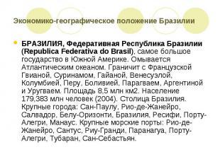 Экономико-географическое положение Бразилии БРАЗИЛИЯ, Федеративная Республика Бр