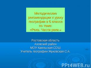 Ростовская область Азовский район МОУ Каяльская СОШ Учитель географии Жуковская