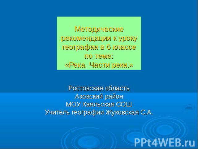 Ростовская область Азовский район МОУ Каяльская СОШ Учитель географии Жуковская С.А.