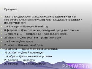 Праздники Праздники Закон о государственных праздниках и праздничных днях в Респ