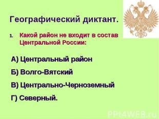 Какой район не входит в состав Центральной России: Какой район не входит в соста