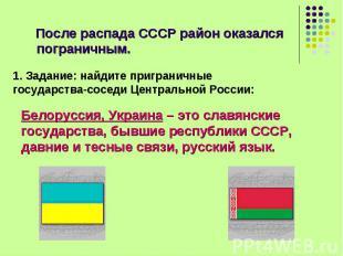 После распада СССР район оказался пограничным. После распада СССР район оказался