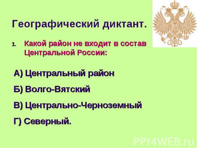 Какой район не входит в состав Центральной России: Какой район не входит в состав Центральной России: