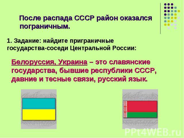 После распада СССР район оказался пограничным. После распада СССР район оказался пограничным.