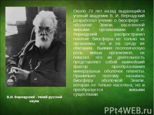 Около 70 лет назад выдающийся ученый академик В. И. Вернадский разработал учение