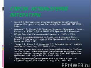 Агеев В.Н. Экологические аспекты плодородия почв Ростоской области