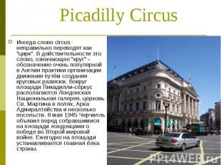 """Иногда слово circus неправильно переводят как """"цирк"""". В действительнос"""