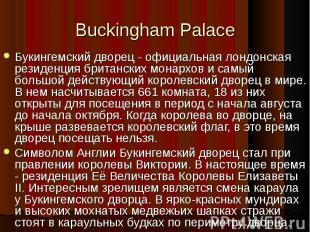 Букингемский дворец - официальная лондонская резиденция британских монархов и са