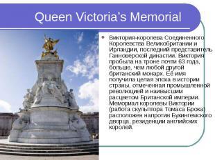 Виктория-королева Соединенного Королевства Великобритании и Ирландии, последний