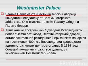 Здание Парламента (Вестминстерский дворец) находится неподалеку от Вестминстерск