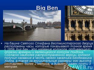 На башне Святого Стефана Вестминстерского дворца расположены часы, которые показ