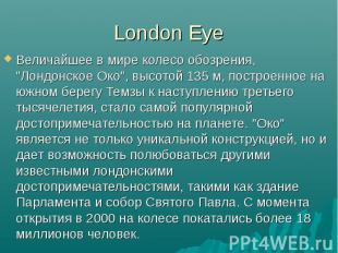 """Величайшее в мире колесо обозрения, """"Лондонское Око"""", высотой 135 м, п"""