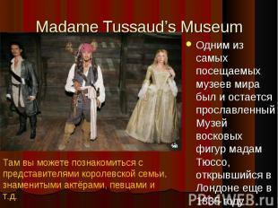 Одним из самых посещаемых музеев мира был и остается прославленный Музей восковы