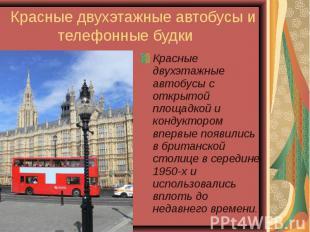 Красные двухэтажные автобусы с открытой площадкой и кондуктором впервые появилис