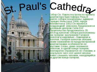 Собор Св. Павла построен по проекту архитектора Кристофера Рена.В крипте собора