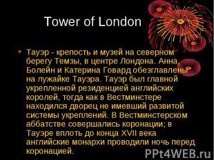 Тауэр - крепость и музей на северном берегу Темзы, в центре Лондона. Анна, Болей