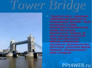 Тауэрский мост - массивная средневековая крепость со сторожевыми башнями - была