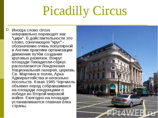 """Иногда слово circus неправильно переводят как """"цирк"""". В действительности это слово, означающее """"круг"""" - обозначение очень популярной в Англии практики организации движения путём создания круговых развязок. Вокруг площади Пикадилл…"""