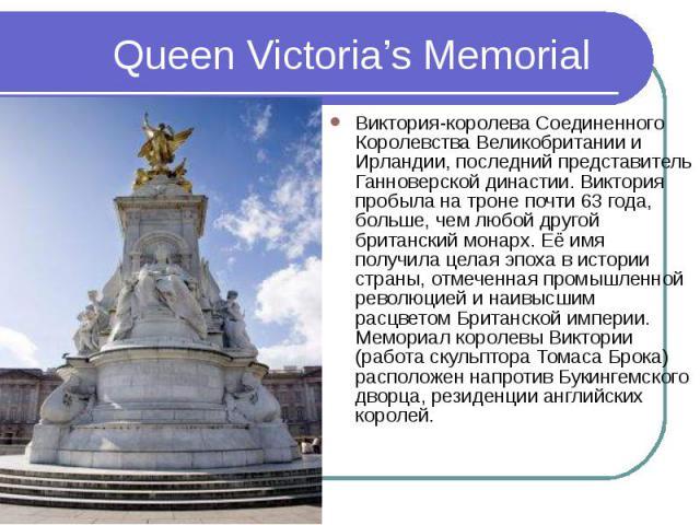 Виктория-королева Соединенного Королевства Великобритании и Ирландии, последний представитель Ганноверской династии. Виктория пробыла на троне почти 63 года, больше, чем любой другой британский монарх. Её имя получила целая эпоха в истории страны, о…
