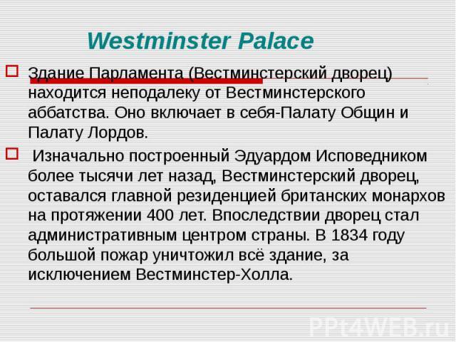 Здание Парламента (Вестминстерский дворец) находится неподалеку от Вестминстерского аббатства. Оно включает в себя-Палату Общин и Палату Лордов. Здание Парламента (Вестминстерский дворец) находится неподалеку от Вестминстерского аббатства. Оно включ…