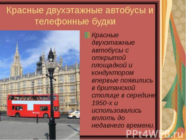 Красные двухэтажные автобусы с открытой площадкой и кондуктором впервые появились в британской столице в середине 1950-х и использовались вплоть до недавнего времени. Красные двухэтажные автобусы с открытой площадкой и кондуктором впервые появились …