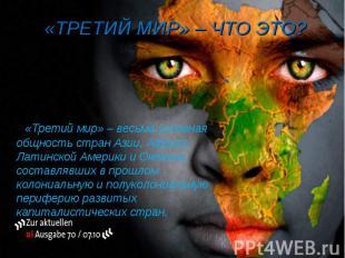 «Третий мир» – весьма условная общность стран Азии, Африки, Латинской Америки и