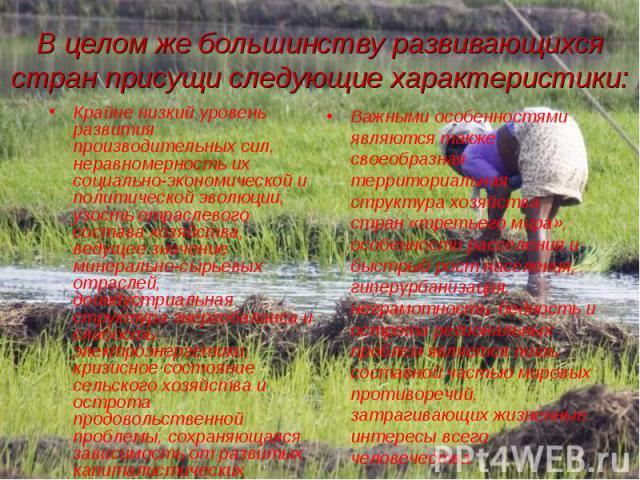 Важными особенностями являются также своеобразная территориальная структура хозяйства стран «третьего мира», особенности расселения и быстрый рост населения, гиперурбанизация, неграмотность, бедность и острота региональных проблем является лишь сост…