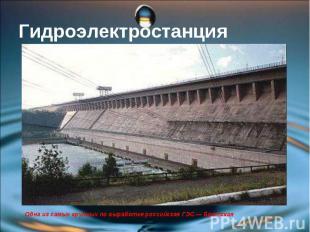 Одна из самых крупных по выработке российская ГЭС — Братская Одна из самых крупн