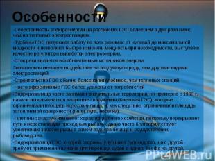 -Себестоимость электроэнергии на российских ГЭС более чем в два раза ниже, чем н