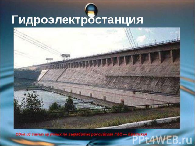 Одна из самых крупных по выработке российская ГЭС — Братская Одна из самых крупных по выработке российская ГЭС — Братская