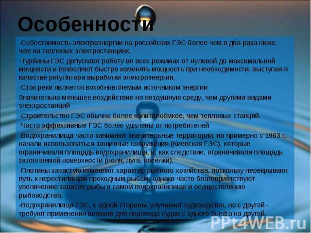 -Себестоимость электроэнергии на российских ГЭС более чем в два раза ниже, чем на тепловых электростанциях. -Себестоимость электроэнергии на российских ГЭС более чем в два раза ниже, чем на тепловых электростанциях. -Турбины ГЭС допускают работу во …