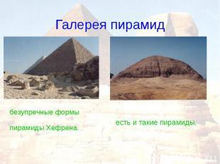 Галерея пирамид безупречные формы пирамиды Хефрена.