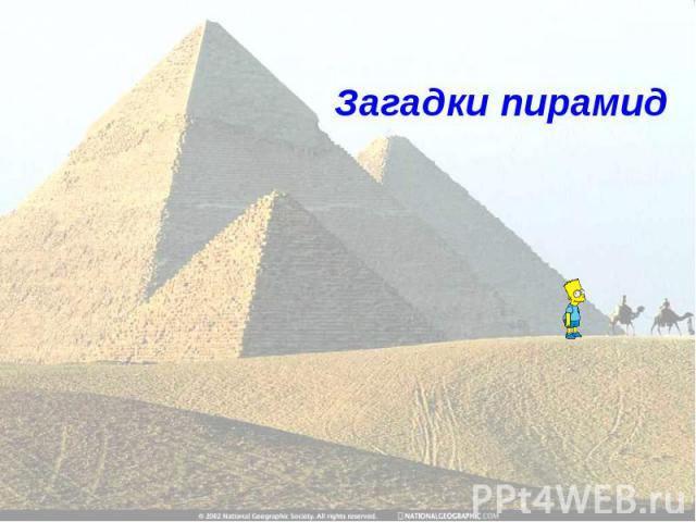 Загадки пирамид