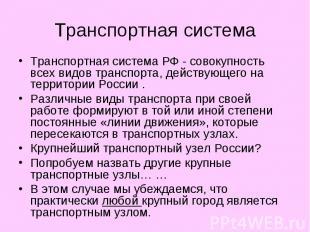 Транспортная система Транспортная система РФ - совокупность всех видов транспорт