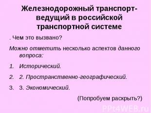 Железнодорожный транспорт-ведущий в российской транспортной системе . Чем это вы
