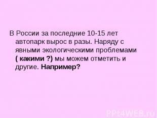 В России за последние 10-15 лет автопарк вырос в разы. Наряду с явными экологиче