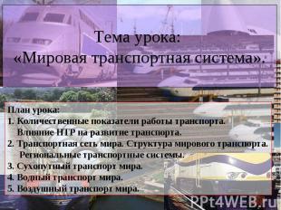 Тема урока: «Мировая транспортная система».